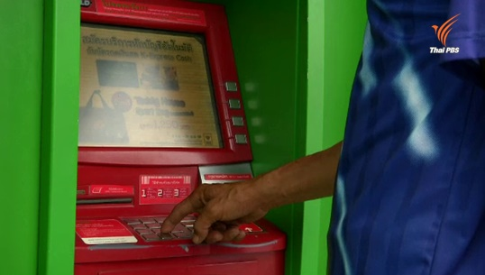 กองปราบฯ จับหนุ่มยูเครนใช้เอทีเอ็มปลอมกดเงินสด-สมาคมธนาคารแนะวิธีใช้เอทีเอ็มให้ปลอดภัย