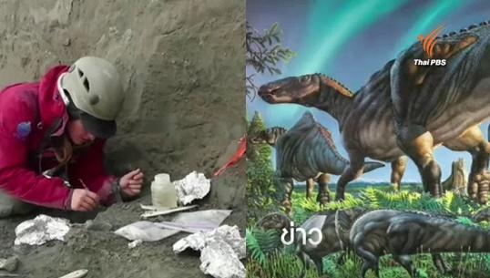 """ค้นพบฟอสซิลไดโนเสาร์กินพืชพันธุ์ใหม่ """"อูกรูนาห์ลุก-กุกพิคเอ็นซิส"""" อายุ 69 ล้านปี ในรัฐอลาสก้า สหรัฐฯ"""