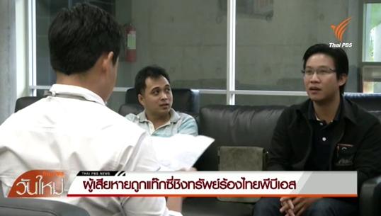 ผู้เสียหายถูกแท๊กซี่ชิงทรัพย์ร้องไทยพีบีเอส