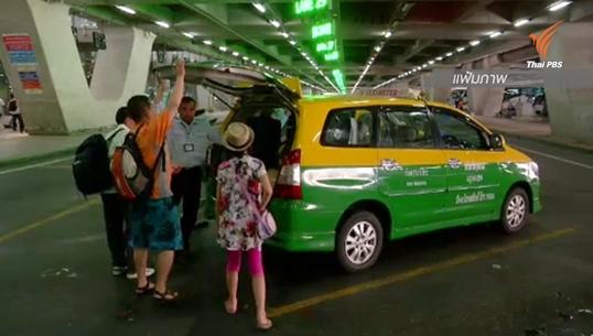 แท็กซี่แวนสุวรรณภูมิยืนยันไม่หยุดให้บริการ