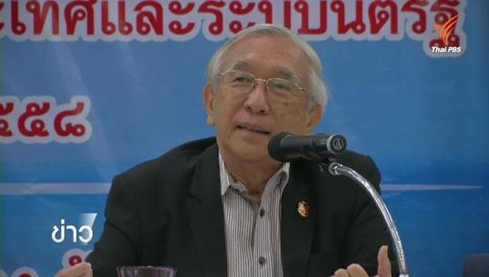ประธานผู้ตรวจการแผ่นดินค้านควบรวมองค์กร