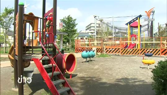 ญี่ปุ่นปิดสนามเด็กเล่นในกรุงโตเกียวหลังพบมีกัมมันตภาพรังสี
