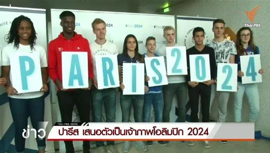 ฝรั่งเศสเสนอตัวเป็นเจ้าภาพโอลิมปิกปี 2024