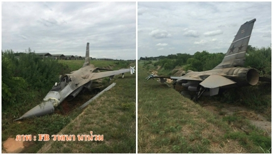เอฟ 16 ไถลออกนอกรันเวย์ กองบิน 1 นักบินดีดตัวทันเจ็บเล็กน้อย ไม่ทราบสาเหตุ