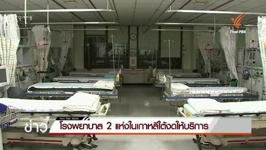 รพ. 2 แห่งในเกาหลีใต้งดให้บริการควบคุมการแพร่ระบาดไวรัสเมอร์ส