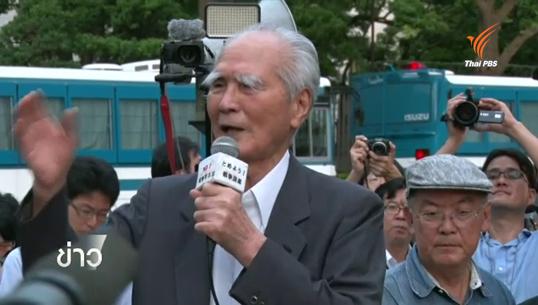 อดีตนายกฯ ญี่ปุ่น วัย 91 ปี ปรากฏตัวที่ชุมนุมต้าน