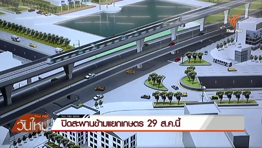 เช็กทางเลี่ยง-ทางลัด หลังแจ้งปิดสะพานข้ามแยกเกษตร สร้างรถไฟฟ้าสายสีเขียว 29 ส.ค.นี้