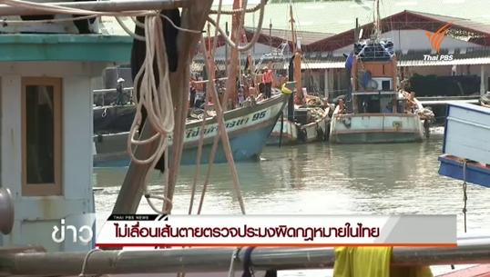 อียูไม่เลื่อนเส้นตายตรวจประมงผิดกฎหมายในไทย
