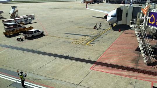 """จับตาการประเมินมาตรฐานปลอดภัยไอเคโอ้ กรมการบินพลเรือนแก้ปัญหา""""ผ่าน-ไม่ผ่าน"""""""