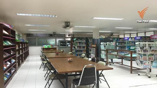 ร้องปิดห้องสมุดสถาบันวิจัยสังคม ม.เชียงใหม่ หวั่นหนังสือหายากหาย-ระบุจะทำเป็นดิจิทัล
