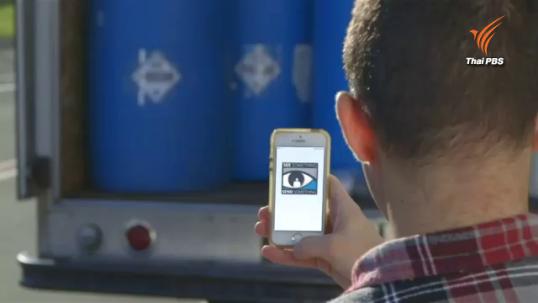 สหรัฐฯ เปิดตัวแอพพลิเคชั่น ให้ประชาชนแจ้งเหตุผิดปกติป้องกันก่อการร้าย