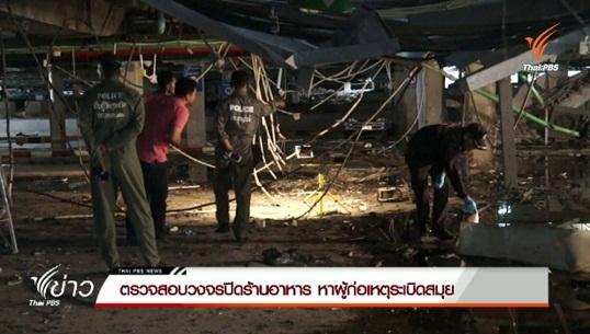 เร่งตรวจสอบภาพวงจรปิดร้านอาหาร หาตัวผู้ก่อเหตุระเบิดสมุย