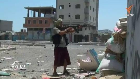 สถานการณ์สู้รบภาคพื้นดินในเยเมนตึงเครียดอีกครั้ง