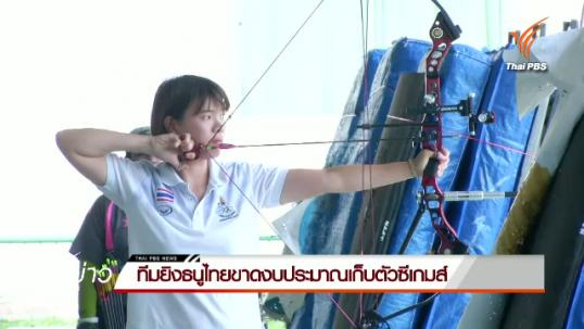 ทีมยิงธนูไทยขาดงบประมาณเก็บตัวซีเกมส์