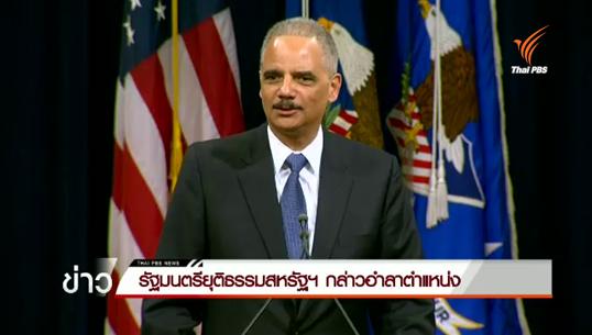 รัฐมนตรียุติธรรมสหรัฐฯ กล่าวอำลาตำแหน่งหลังอยู่กระทรวงนาน 6 ปี