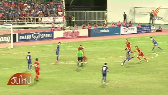 ไทยชนะเวียดนาม 1-0 บอลโลกรอบคัดเลือก