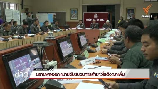 ตร.คาด หลุมฝังศพมาเลเซีย เครือข่ายค้าโรฮิงญาเดียวกับไทย