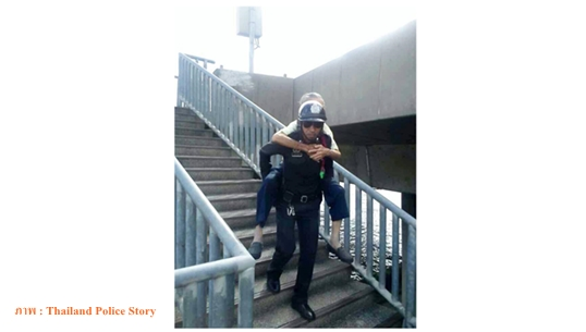 ผบ.ตร.มอบรางวัล 2 ตำรวจช่วยเหลือคนชราข้ามสะพานลอย