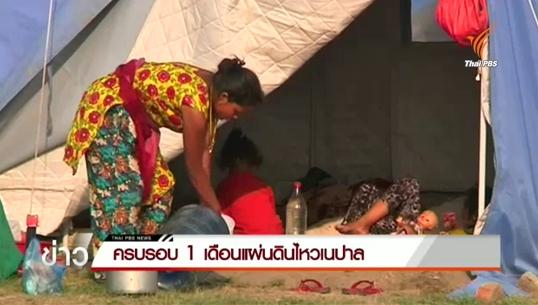 ครบ 1 เดือนแผ่นดินไหวเนปาล-ผู้ประสบภัยยังใช้ชีวิตกลางแจ้ง