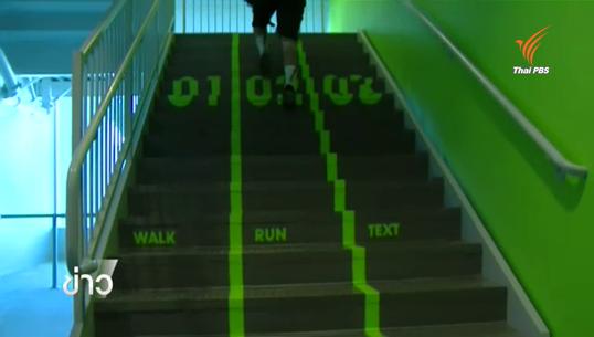 มหาวิทยาลัยในสหรัฐฯ ผุดไอเดียสร้าง Text lane ทางเดินสำหรับคนชอบแชท