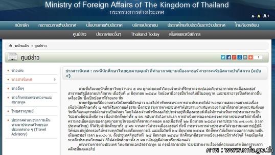 5 นศ.พกปืนขึ้นเครื่องบินที่ปากีสถานถูกปล่อยตัวบินกลับถึงไทย 25 มิ.ย.-ผู้ปกครองแห่รอรับสนามบิน