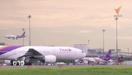 การบินไทยเปิดเส้นทางบินสู่ยุโรปตามปกติ แม้ ICAO ติดธงแดง