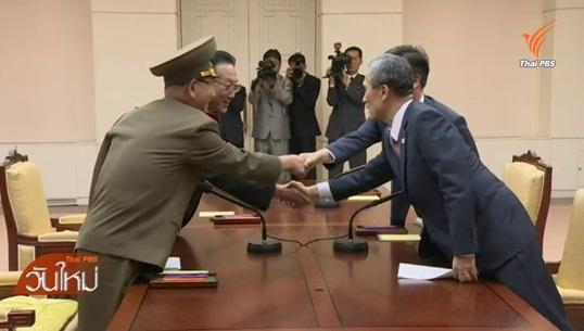 เกาหลีเหนือ-ใต้บรรลุข้อตกลงเลี่ยงทำสงคราม เห็นชอบเจรจาปรับความสัมพันธ์