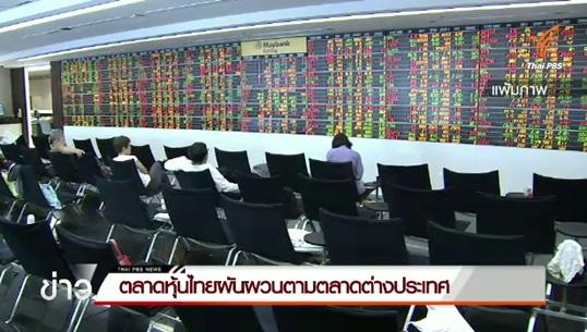 ตลาดหุ้นไทยผันผวน เหตุนักลงทุนกังวลเศรษฐกิจโลกย่ำแย่