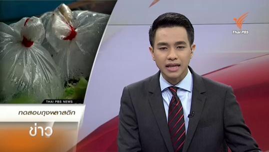 อันตรายจากถุงพลาสติกหากใช้งานผิดประเภท