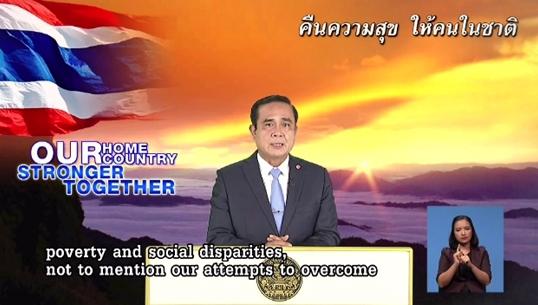 นายกฯ วอนม็อบต้านในสหรัฐฯ ไม่ทำไทยเสียชื่อเสียงระหว่างร่วมประชุมสมัยสามัญยูเอ็น ครั้งที่ 70