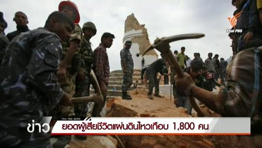 สำนักข่าวต่างประเทศ ระบุยอดผู้เสียชีวิตเหตุแผ่นดินไหวเนปาล 1,805 คน