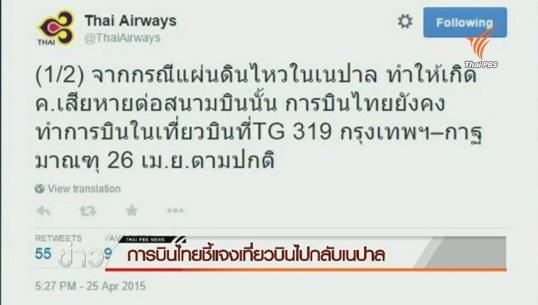 """""""การบินไทย"""" ยืนยันเที่ยวบินกรุงเทพฯ-กาฐมัณฑุ ให้บริการตามปกติ"""
