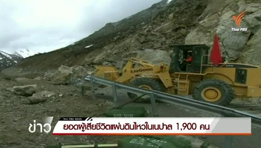 ยอดผู้เสียชีวิตเหตุแผ่นดินไหวในเนปาล 1,900 คน