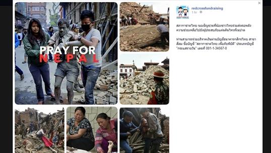 สภากาชาดไทยเชิญ ปชช.ร่วมบริจาคช่วยเหลือผู้ประสบภัยแผ่นดินไหวที่เนปาล