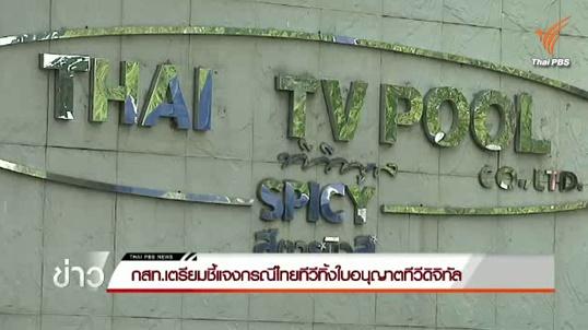 กรรมการ กสทช.แนะ 2 แนวทางพยุงไทยทีวี ก่อนทิ้งใบอนุญาตทีวีดิจิทัล