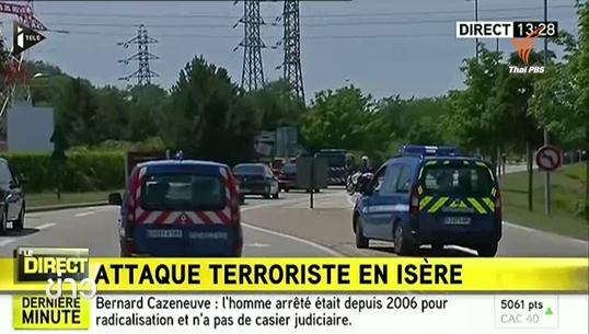 กลุ่มก่อการร้ายโจมตีโรงงานแก๊สในฝรั่งเศส ตัดศีรษะชาย 1 คน