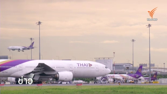 การบินไทยยกเลิกเที่ยวบิน