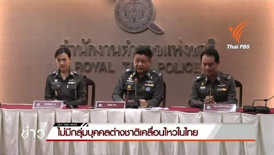 โฆษกตำรวจยืนยันไม่มีกลุ่มบุคคลต่างชาติเคลื่อนไหวในไทย