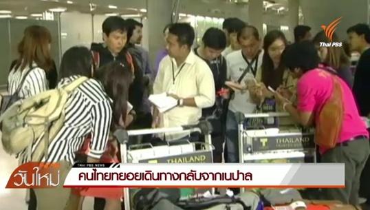 คนไทยทยอยเดินทางกลับจากเนปาล