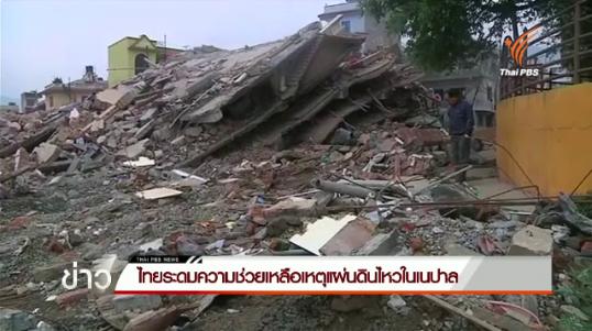 ไทยระดมความช่วยเหลือเหตุแผ่นดินไหวในเนปาล
