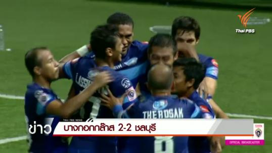 บางกอกกล๊าส เสมอ ชลบุรี 2 - 2 ในฟุตบอลไทยพรีเมียร์ลีก
