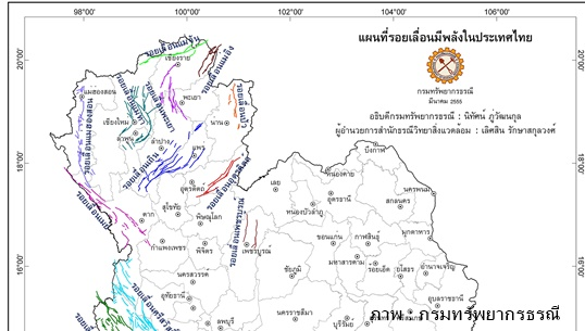 กรมทรัพยากรธรณีชี้เหตุแผ่นดินไหวเนปาลไม่กระทบ 14 รอยเลื่อนไทย