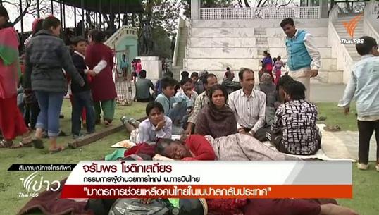 การบินไทยพร้อมส่งความช่วยเหลือไปเนปาล