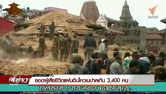 ยอดผู้เสียชีวิตแผ่นดินไหวเนปาลเกิน 3,400 คน
