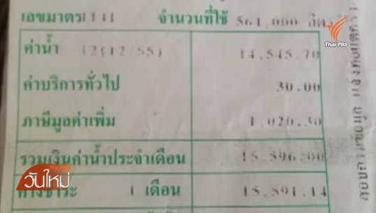 พ่อค้าชลบุรี ร้องเรียนบิลค่าน้ำ 3 หมื่น แพงเกินจริง พบทีหลังลักลอบต่อท่อใช้ประปา