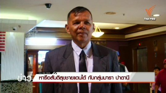 สื่อมวลชนไทยพบปะพูดคุยกลุ่มมารา ปาตานี ที่มาเลเซีย