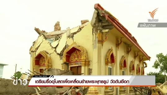เตรียมรื้ออุโบสถเคลื่อนย้ายพระพุทธรูป วัดต้นเชือก พรุ่งนี้