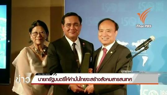 นายกฯให้คำมั่นไทยจะสร้างสังคมสารสนเทศ