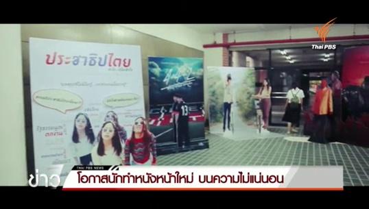 โอกาสนักทำหนังหน้าใหม่ บนความไม่แน่นอนของวงการภาพยนตร์ไทย