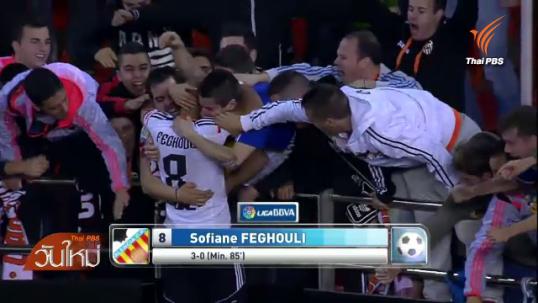 บาเลนเซีย ชนะ กรานาด้า 4 - 0 ในฟุตบอล ลาลีก้า สเปน
